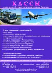 Авиа, ж/д, автоб., Билеты по всему миру, Украине. Туры.Визы.Паспорта.