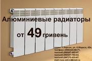 Алюминиевые и биметаллические радиаторы от 49 гривень