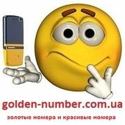 Красивые Золотые номера МТС, Киевстар, ЛАЙФ, Билайн, Утел