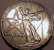 продам рубли железные юбилейные СССР