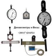 Динамометры рабочий,  образцовый,  накладной,  тензометр,  Граммометры,  Ве