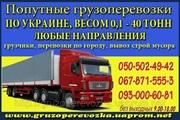 Попутные грузоперевозки Херсон - Чернигов - Херсон