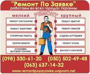 заправка холодильника фреоном ХЕРСОН