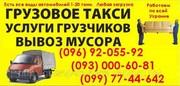 грузовое такси ХЕРСОН. грузовое такси в ХЕРСОНЕ