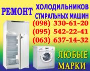 Ремонт стиральных машин Херсон. РЕМОНТ стиральной машины в Херсоне