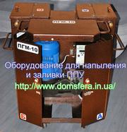 оборудование для напыления и заливки жесткого и эластичного пенополиур