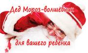 Заказ Деда Мороза на дом (детская новогодняя программма)в Херсоне!