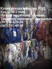 Купим тюкованные отходы канистры