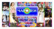 Организация праздников и шоу-программ в Херсоне и области.