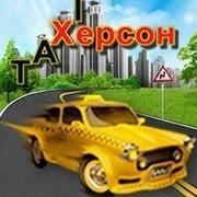 Водитель в Херсон-такси