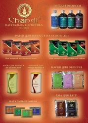 Натуральные краски для волос Чанди