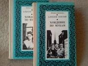 Алексей Толстой. Трилогия «Хождение по мукам» в 2-х томах.