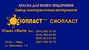 эмаль ХВ+16;  (эмаль) ХВ-16* эмаль ХВ-16* ту 6-10-1301-83 d)АК-125 ОЦМ