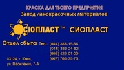 эмаль ХВ-110-изготовим' продажа эмаль ХВ-110/эмаль ХВ*110  a)Противок