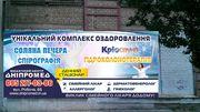 Днепромед приглашает к сотрудничеству врачей! Аренда помещений