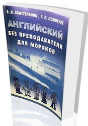 Лучший в России самоучитель английского языка для моряков