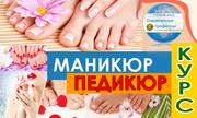 Курсы Маникюр,  педикюр. УЦ Современные профессии