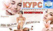 Курсы Косметолог. УЦ Современные профессии