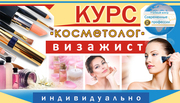 Курсы Косметолог-визажист. УЦ Современные профессии