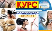 Курсы Парикмахер-стилист. УЦ Современные профессии