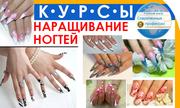 Курсы Наращивание ногтей. УЦ Современные профессии