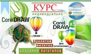 Курсы CorelDRAW в Херсоне (курсы компьютерной графики)