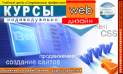 Курс WEB-дизайна (создание и продвижение сайта) в Херсоне
