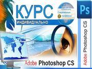 Курсы Фотошоп (Photoshop) в Херсоне