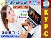 Компьютерные курсы для начинающих в Херсоне