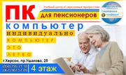 Компьютерные курсы для пенсионеров в Херсоне