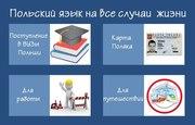 Курсы польского языка в учебном центре «Твой Успех»