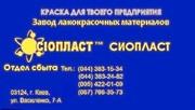 КО-8111и ХС-5226+эмаль КО-8111_8111КО эмаль КО8111_Купить Эмаль ВЛ-725