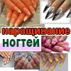 Курсы Наращивание ногтей в Херсоне