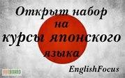 Уникальные курсы Японского языка в Херсоне.