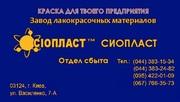 КО-8111 КО814 КО-814^ ЭМАЛЬ КО-814/е-ГOCT 11066-74^ КРАСКА КО-814,  ЭМА