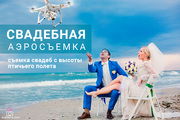 Аэросъемка свадеб,  праздников,  торжеств и мероприятий