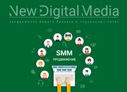 SMM раскрутка,  продвижение в соцсетях