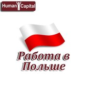 Работник на производстве (рыбный завод)в Польше