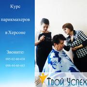 Углубленный курс парикмахера,  для уже практикующих мастеров
