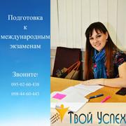 Готовьтесь к сдаче международного экзамена вместе с нами!