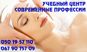 Курсы Косметический массаж. Учебный центр Современные профессии