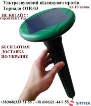 Відлякувач кротів Торнадо ОЗВ 03 Україна