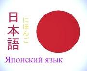 Курсы японского языка в УЦ Nota Bene