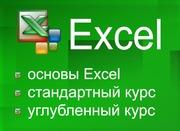 Обучающий курс Excel в УЦ Nota Bene