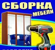 Сборка - разборка мебели новой и б/у при переезде