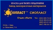 Грунтовка ХС-068  и эмаль АУ-199++грунтовка ХС-068 эмаль АУ-199 грунто