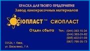 Грунтовка ЭП-0199  и грунт-эмаль УРФ-1128++грунтовка ЭП-0199грунт-эмал