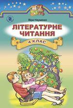 Учебники 4 класс УкраІнська мова, англійська