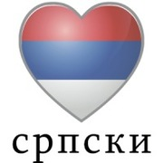 Курс сербского языка в учебном центре «Твой Успех»