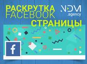 Раскрутка Facebook Продвижение в Фейсбук в социальных сетях SMM